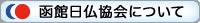 函館日仏協会について