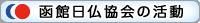函館日仏協会の活動