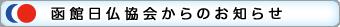 函館日仏協会からのお知らせ